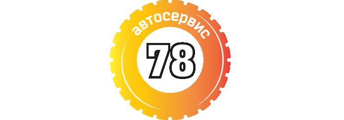 Автосервис 78 ремонт КПП всех видов